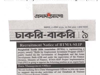 Prothomalo Circular (Data Management Officer)