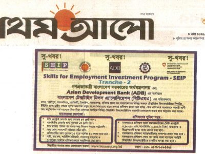 BTMA-SEIP – Skills for Employment Investment Program